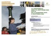 Πρόγραμμα του Συνδυασμού Ανεξάρτητο Κίνημα Πεντελικού,για το νέο Δήμο Πεντέλης