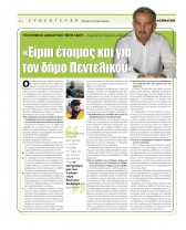 Συνέντευξη Δημήτρη Στεργίου-Καψάλη στην εφημερίδα ΑΘΗΝΑΪΚΗ